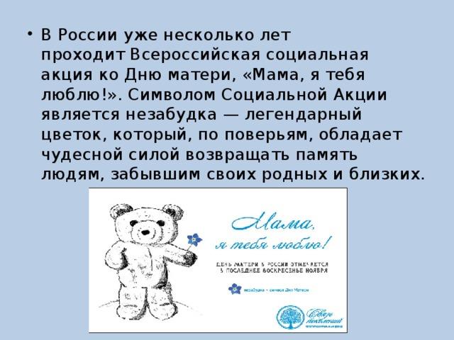 символ дня матери в россии картинки каждого своя судьба