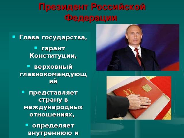 Глава государства российской федерации костюм этнографической