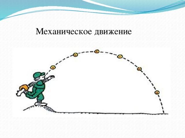 Механическое движение