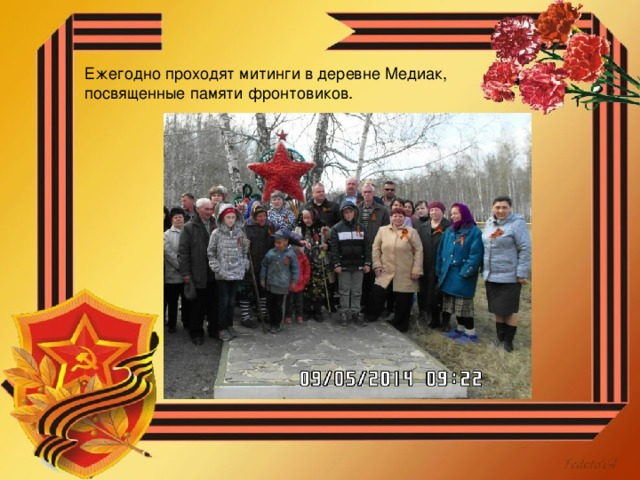 Ежегодно проходят митинги в деревне Медиак, посвященные памяти фронтовиков.