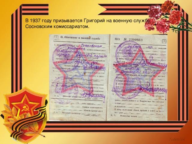 В 1937 году призывается Григорий на военную службу Сосновским комиссариатом.