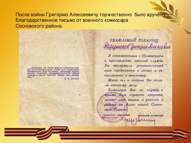 После войны Григорию Алексеевичу торжественно было вручено Благодарственное письмо от военного комиссара Сосновского района.