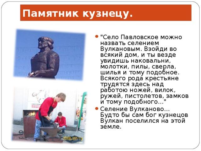 Памятник кузнецу.