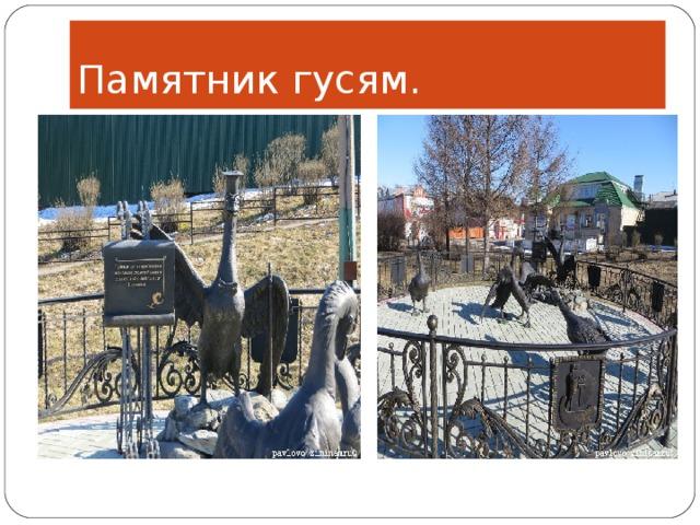 Памятник гусям.