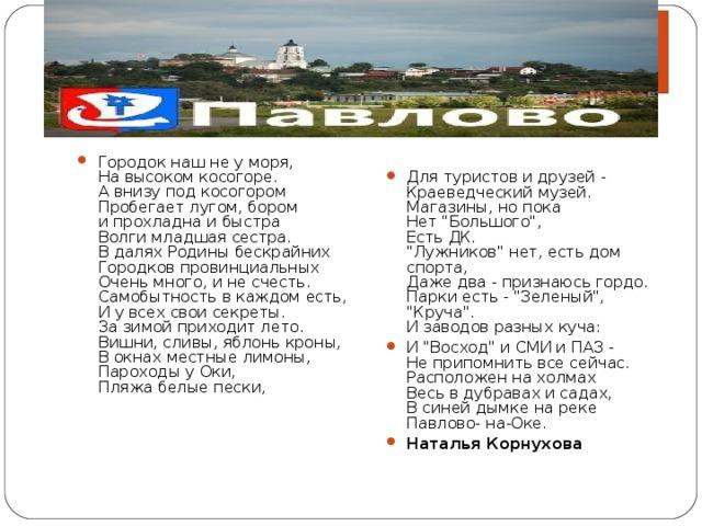 Павлово-на-Оке   Для туристов и друзей -  Краеведческий музей.  Магазины, но пока  Нет