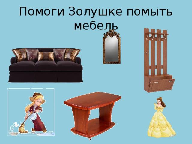 Помоги Золушке помыть мебель