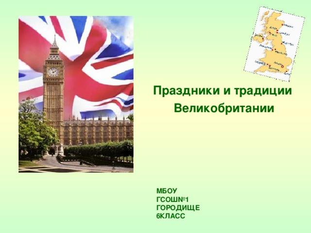 Доклад на тему традиции великобритании 2315