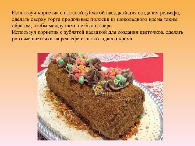 Торт сказка курсовая работа 8773