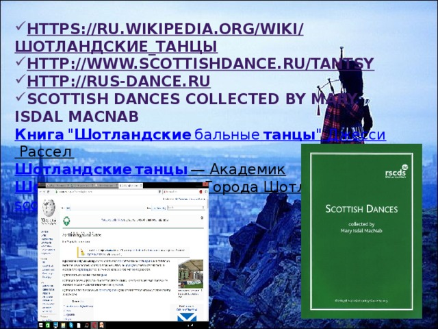 https://ru.wikipedia.org/wiki/ Шотландские_танцы http://www.scottishdance.ru/tantsy http://rus-dance.ru SCOTTISH DANCES COLLECTED BY Mary Isdal macnab Книга