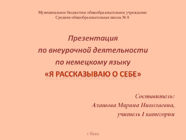 Муниципальное бюджетное общеобразовательное учреждение  Средняя общеобразовательная школа № 8