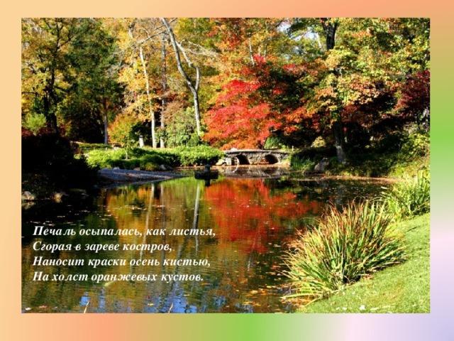 Печаль осыпалась, как листья,  Сгорая в зареве костров,  Наносит краски осень кистью,  На холст оранжевых кустов.