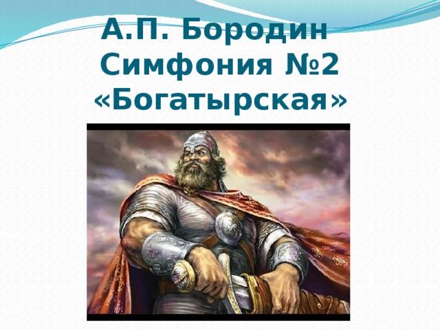 А.П. Бородин  Симфония №2 «Богатырская»