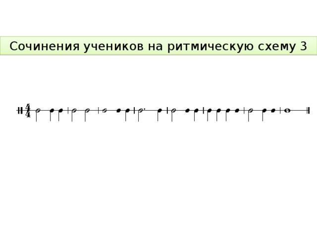Сочинения учеников на ритмическую схему 3