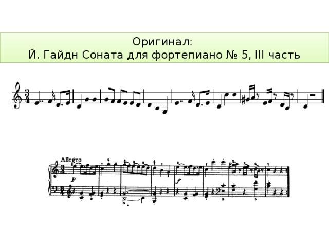 Оригинал: Й. Гайдн Соната для фортепиано № 5, III часть