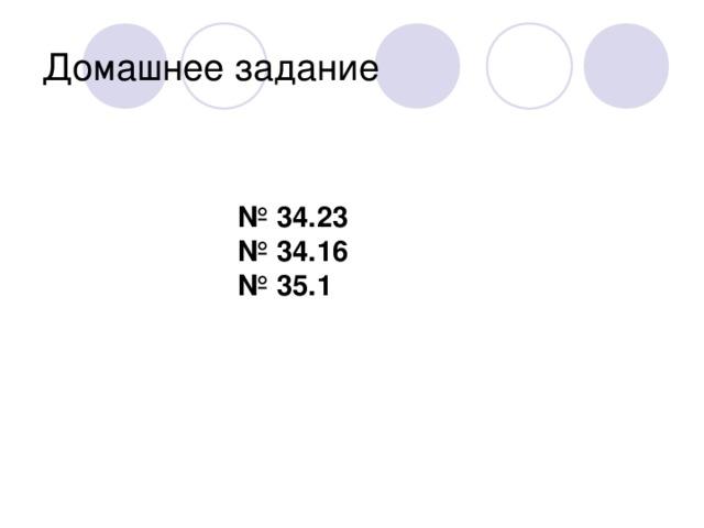 1. Доказать тождество ( a 2 +3a) 2 +2(a 2 +3a)=a(a+1)(a+2)(a+3) 2. Доказать, что число 370*371*372*373+1  можно представить как произведение двух натуральных чисел