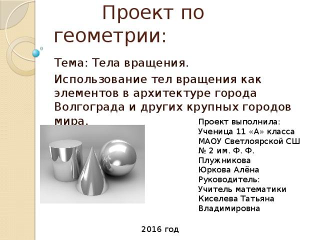 Тела вращения по геометрии реферат 763