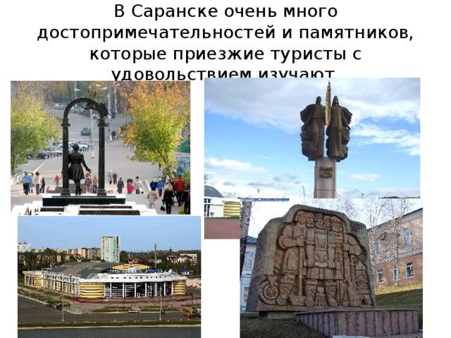В Саранске очень много достопримечательностей и памятников, которые приезжие туристы с удовольствием изучают.