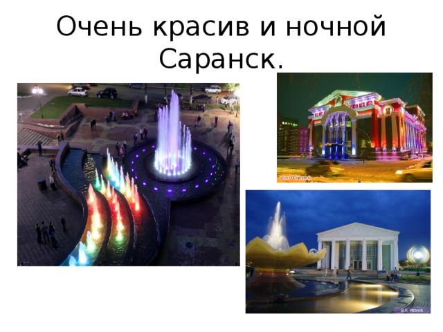 Очень красив и ночной Саранск.