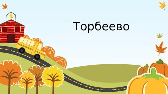 Торбеево