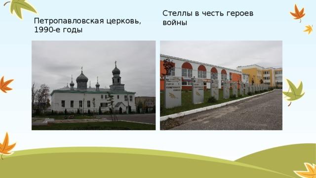 Стеллы в честь героев войны  Петропавловская церковь, 1990-е годы