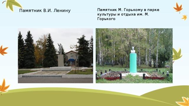 Памятник В.И. Ленину  Памятник М. Горькому в парке культуры и отдыха им. М. Горького