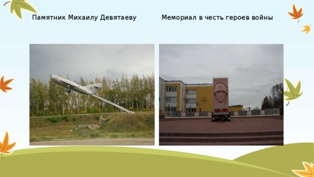 Памятник Михаилу Девятаеву Мемориал в честь героев войны