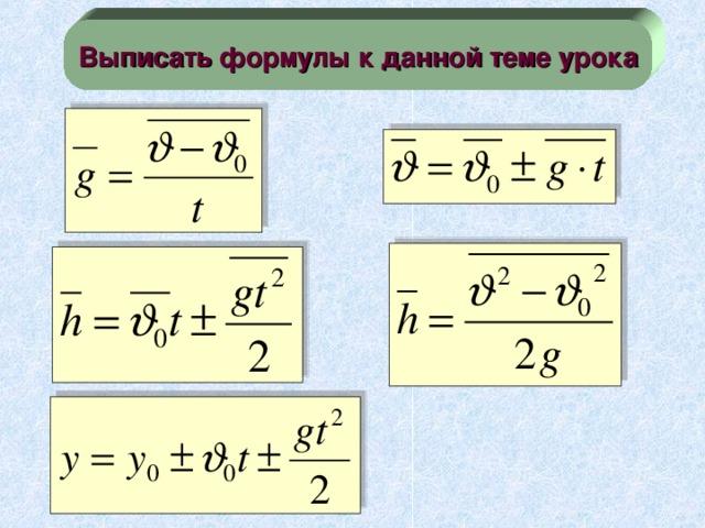 Выписать формулы к данной теме урока