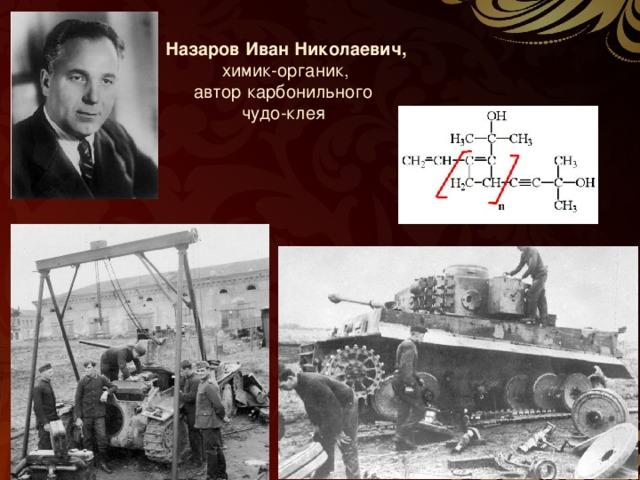 Назаров Иван Николаевич, химик-органик, автор карбонильного чудо-клея