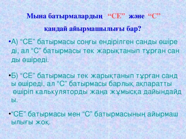 """Мына батырмалардың """"СЕ"""" және """"С"""" қандай айырмашылығы бар?"""