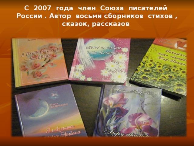 С 2007 года член Союза писателей России . Автор восьми сборников стихов , сказок, рассказов