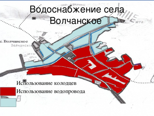 Водоснабжение села Волчанское  Использование колодцев  Использование водопровода