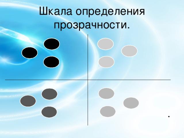 Шкала определения прозрачности.