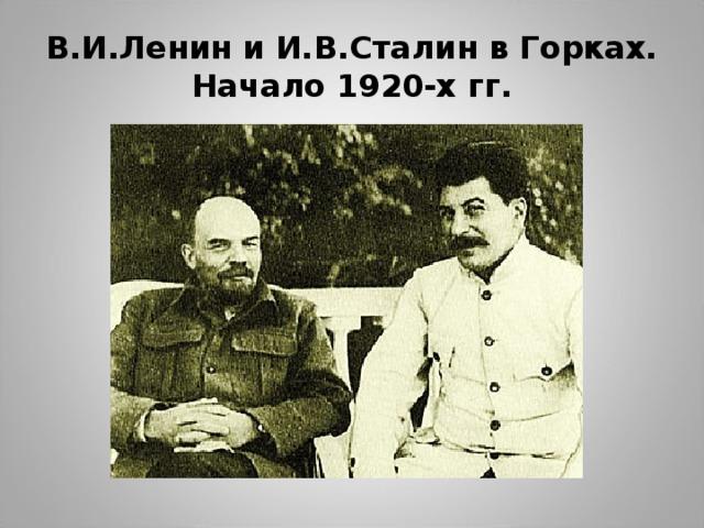 В.И.Ленин и И.В.Сталин в Горках. Начало 1920-х гг.
