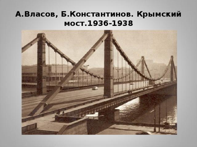 А.Власов, Б.Константинов. Крымский мост.1936-1938