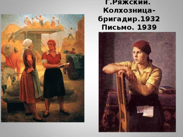 Г.Ряжский.  Колхозница-бригадир.1932  Письмо. 1939