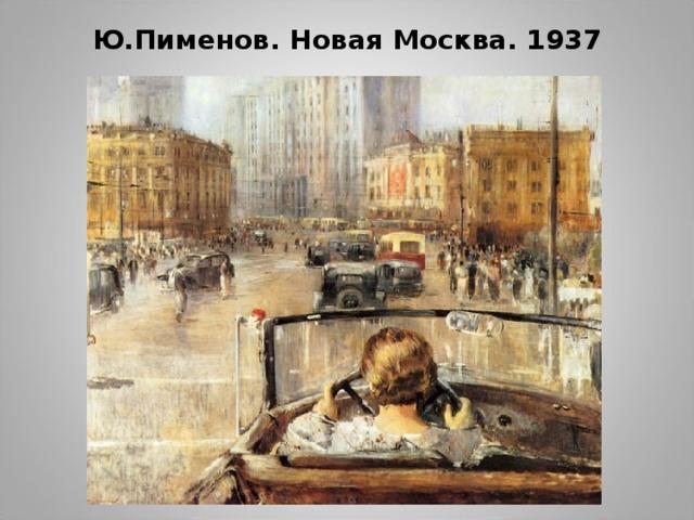 Ю.Пименов. Новая Москва. 1937