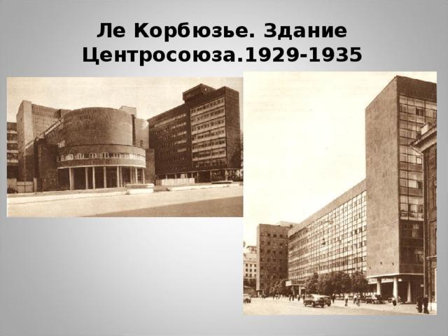 Ле Корбюзье. Здание Центросоюза.1929-1935