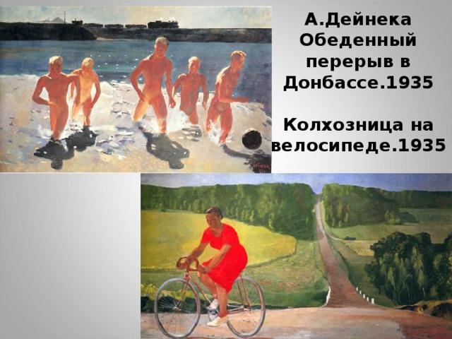 А.Дейнека  Обеденный перерыв в Донбассе.1935   Колхозница на велосипеде.1935