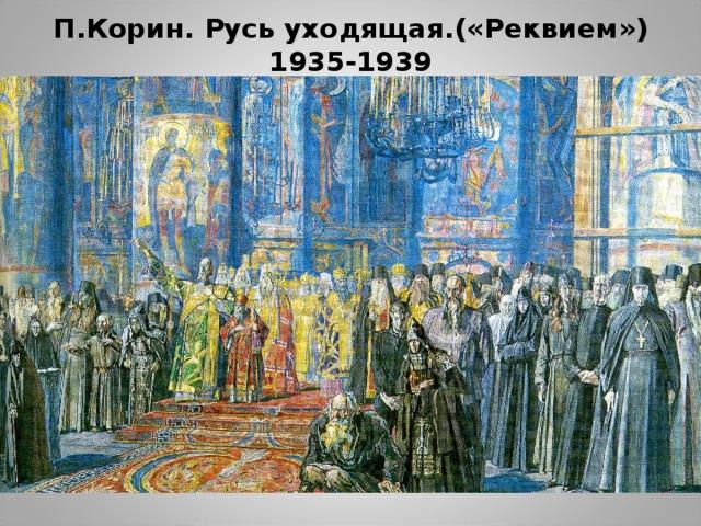П.Корин. Русь уходящая.(«Реквием») 1935-1939
