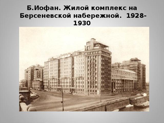 Б.Иофан. Жилой комплекс на  Берсеневской набережной. 1928-1930