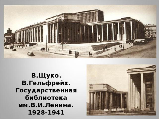 В.Щуко. В.Гельфрейх.  Государственная библиотека им.В.И.Ленина.  1928-1941