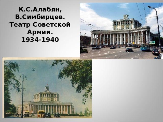 К.С.Алабян, В.Симбирцев.  Театр Советской Армии.  1934-1940