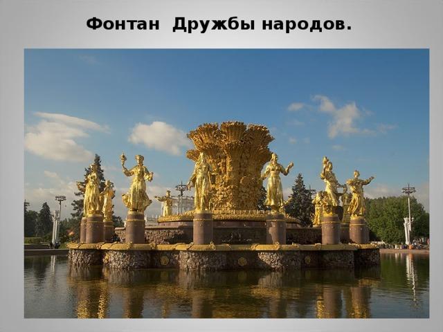 Фонтан Дружбы народов.