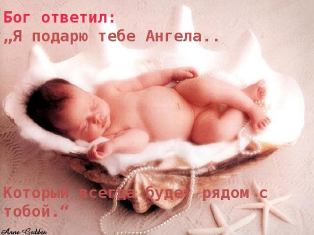 """Бог ответил: """" Я подарю тебе Ангела ..       Который всегда будет рядом с тобой."""""""