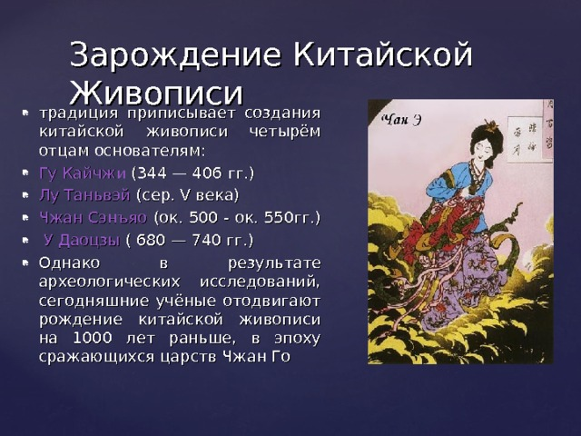 Доклад искусство древнего китая 1634