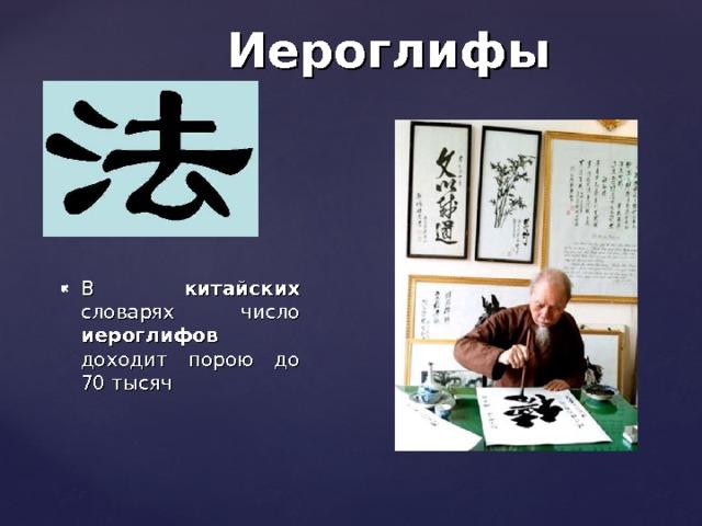 Иероглифы В китайских словарях число иероглифов доходит порою до 70 тысяч
