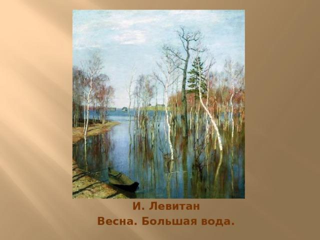И. Левитан Весна. Большая вода.