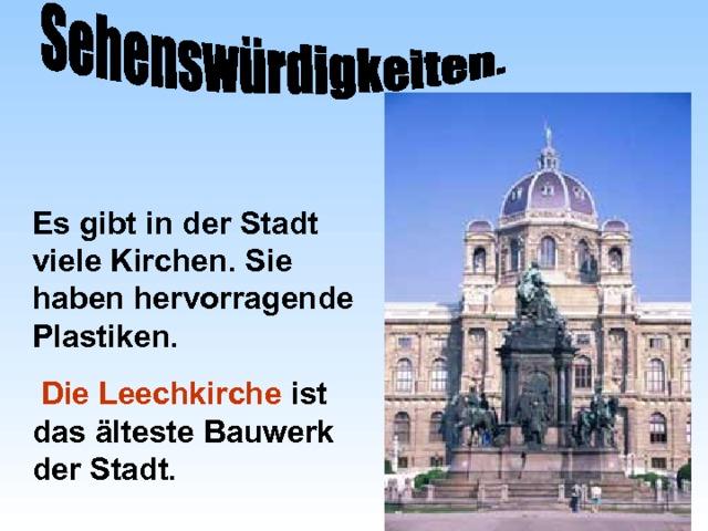 Es gibt in der Stadt viele Kirchen. Sie haben hervorragende Plastiken.  Die Leechkirche ist das älteste Bauwerk der Stadt.