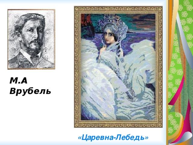 М.А Врубель  «Царевна-Лебедь»
