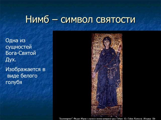 Нимб – символ святости Одна из сущностей Бога-Святой Дух. Изображается в виде белого голубя
